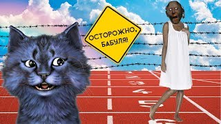ПРОИГРАЛ - БОЛЬШЕ НЕ БАБУЛЯ! ЧЕЛЛЕНДЖ в РОБЛОКС / Granny Obby ROBLOX