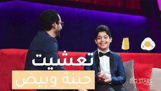 اغاني حصرية #MBCLittleBigStars أطرف أغنية بين أحمد حلمي ويوسف سامح في #نجوم_صغار تحميل MP3