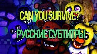 FNAF SONG ► Can You Survive (Original by Rezyon) ► [RUS SUB]