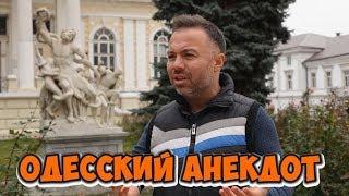 Свежие анекдоты из Одессы! Анекдот про женщин!