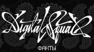 DIGITAL SQUAD FEAT. ALBUM VOL.1 [весь альбом]