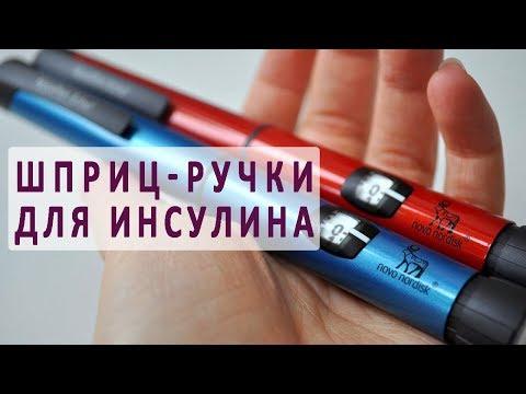 Одноразовая ручка инсулин цена в