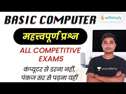 All Competitive Exams | Basic Computer Questions | by Pankaj Nyorana