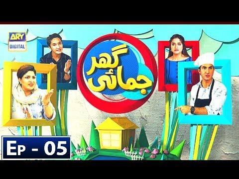 Ghar Jamai Episode 5 - 10th November 2018 - ARY Digital Drama