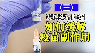 第三集:打疫苗出现发烧头痛呕吐腹泻怎么办,如何缓解疫苗副作用