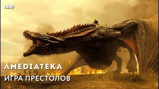 Игра Престолов | Game of Thrones | Трейлер 2
