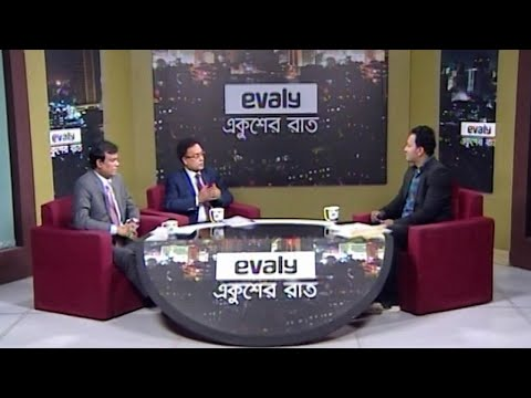 একুশের রাত || 26 January 2021 || ETV Talk Show