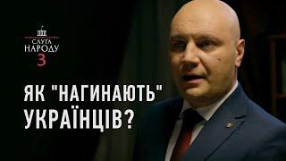 """Як """"нагинають"""" українців?   Слуга Народу 3"""