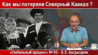 Как мы потеряли Северный Кавказ? — Вардан Багдасарян