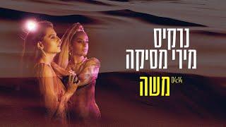 נרקיס ומירי מסיקה - משה