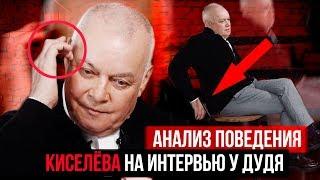 Как Киселев уходит от неудобных вопросов на интервью у Дудя. Анализ поведения
