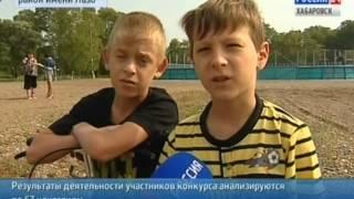 Вести-Хабаровск.  Лучшее поселение