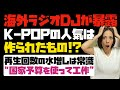 【韓国で炎上】海外ラジオDJが暴露。BTSの人気は作られたもの!国家予算を使って工作活動。再生回数の水増しは常識!!