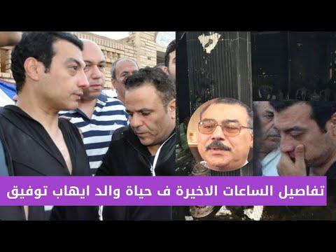 العرب اليوم - شاهد: تفاصيل الساعات الأخيرة في حياة والد إيهاب توفيق