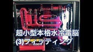 超ハイスペック超小型水冷ゲーミングPC 作った(3)