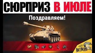 ГЛАВНЫЙ СЮРПРИЗ ОТ WG В ИЮЛЕ! Skorpion G БЕСПЛАТНО в World of Tanks!