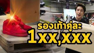 รองเท้าคู่ละ 1xx,xxx บาท!!! | KAYAVINE