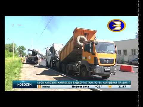 В Уфе завершается укладка асфальта на Индустриальном шоссе