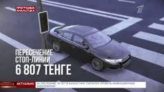 Правило ПДД Казахстан 2018 штрафы