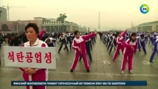 В КНДР массовая зарядка - МИР24