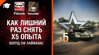 Как лишний раз снять x5 опыта и не только - Ворлд оф лайфхакс №14 [World of Tanks]
