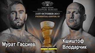 Мурат Гассиев vs. Кшиштоф Влодарчик (лучшие моменты)|720p|50fps