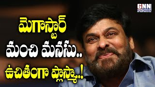 Chiranjeevi Blood Bank Offers Free Plasma For Poor COVID-19 Patients | ప్లాస్మా దానం |GNN Film Dhaba