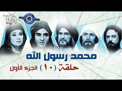 """الحلقة 10 من مسلسل """"محمد رسول الله"""" الجزء الأول"""