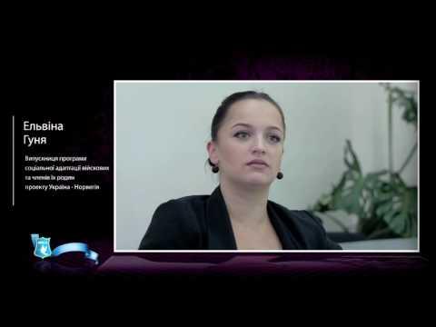 Відгук учасниці проекту «Україна-Норвегія» Ельвіни Гуні