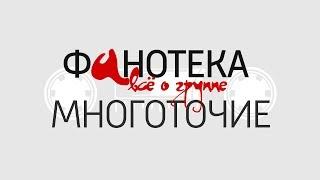 ФаНОТЕКА. Выпуск 2!!! История группы МНОГОТОЧИЕ