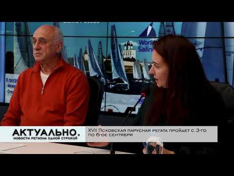 Актуально Псков / 03.09.2021