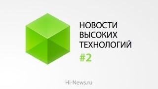 Новости высоких технологий | Выпуск 2