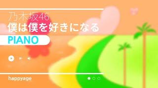「僕は僕を好きになる」 乃木坂46 【ピアノBGM】