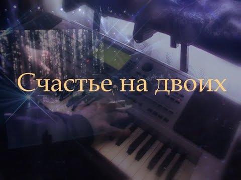 Песня счастья первому дому