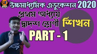 HS education 2020।Sikhon।part-1।WBCHSE Class 12 Education।#WBCHSE - Download this Video in MP3, M4A, WEBM, MP4, 3GP