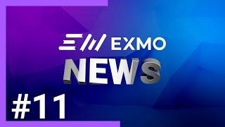 EXMO Expertise: TOP-10 новостей мира криптовалют #11