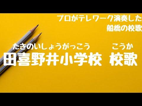 田喜野井小学校 校歌(船橋市 - 自宅で過ごす新1年生を応援!みんなで校歌を歌ってみようプロジェクト)