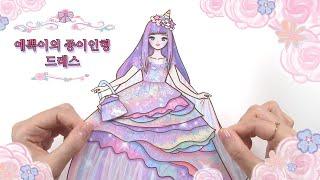 예뿍이의 종이인형 드레스 Paper Doll Dresses 종이구관