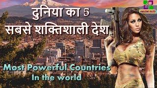 दुनिया का 5 सबसे शक्तिशाली देश // Most Powerful Countries in The World