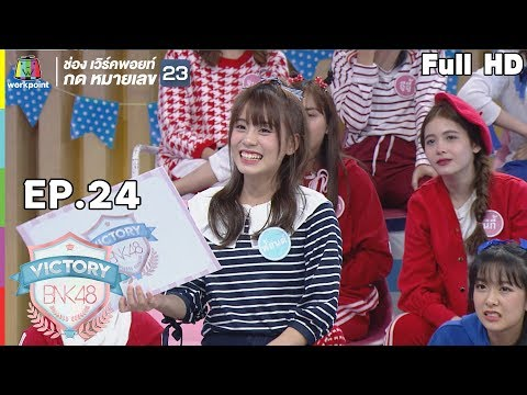 Victory BNK48 (รายการเก่า) | ดีเจมะตูม | EP.24 | 11 ธ.ค. 61 Full HD
