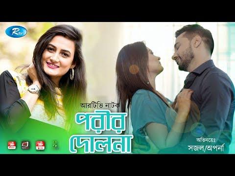 Download Porir Dolna | পরীর দোলনা | Abdun Noor Shajal | Aparna Ghosh | Rtv Drama Special HD Mp4 3GP Video and MP3