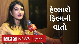 Gujarati film Hellaro ના કલાકારોએ જણાવી ફિલ્મના શૂટિંગની ખાસ વાતો