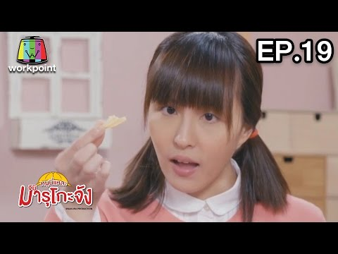 หนูนี่แหละมารุโกะจัง  |  EP. 19 | คุณครูมาเยี่ยมบ้าน