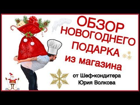 """Новогодний Подарок для детей """"Сладкая сказка ✪  Slatka Bajka 2019 ✪ ЧТО ВНУТРИ? ✪ Обзор и распаковка"""