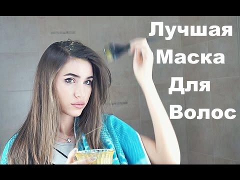 Лучшая Маска Для Быстрого Роста Волос и ОТ Выпадения / РЕКОМЕНДУЮ ВСЕМ!