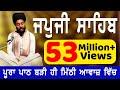 JAPJI SAHIB | ਬਹੁਤ ਹੀ ਮੀਠੀ ਆਵਾਜ਼ ਵਿਚ | BHAI BIKRAMJIT SINGH | FULL PATH video download