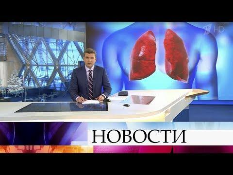 Выпуск новостей в 18:00 от 13.01.2020 видео