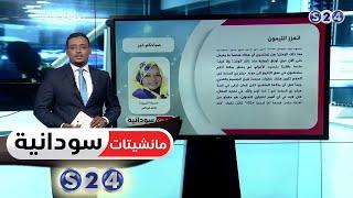( اتعزز الليمون ) عمود الصحفية ناهد غرناص - مانشيتات سودانية