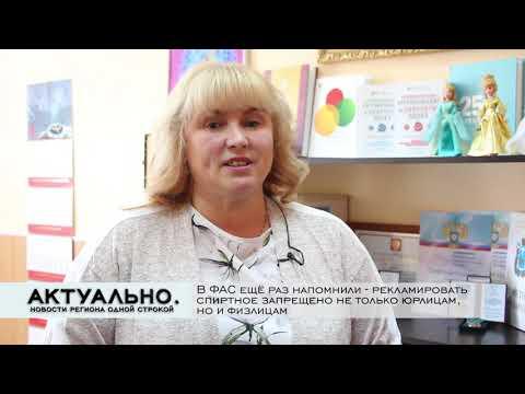 Актуально Псков / 23.09.2020