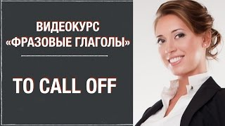 ФРАЗОВЫЙ глагол TO CALL OFF. Как запомнить фразовые глаголы. Урок английского языка.